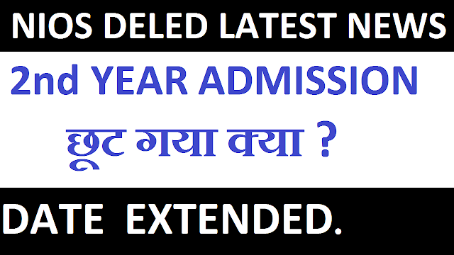 DELED 2nd YEAR ADMISSION DATE EXTENDED