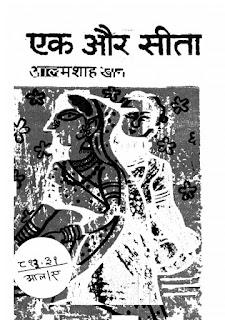 Ek-Aur-Sita-Alamshah-Khan-एक-और-सीता-आलमशाह-खान