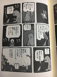 フジモトマサル「終電車ならとっくに行ってしまった」漫画②