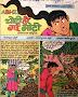 [PDF] Chonti Ho Gayi Moti _Bankelal Comedy Comics In Hindi