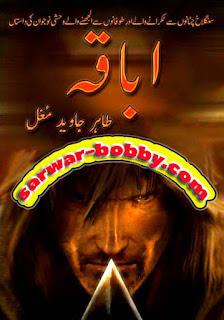 Abaqa By Tahir Javed Mughal