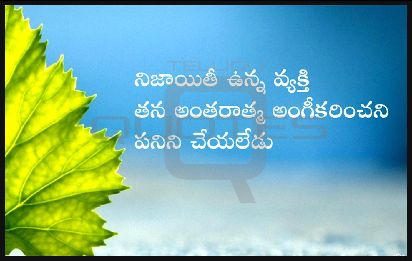 Motivational Quotes In Telugu Images Telugu Inspirational Quotes