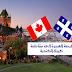 مقاطعة كيبك الكندية تفتح باب الهجرة لـ 5000 شخص .. قدم طلبك الآن !