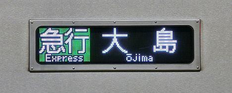 【夏場限定!】都営新宿線直通の急行 大島行き 9000系
