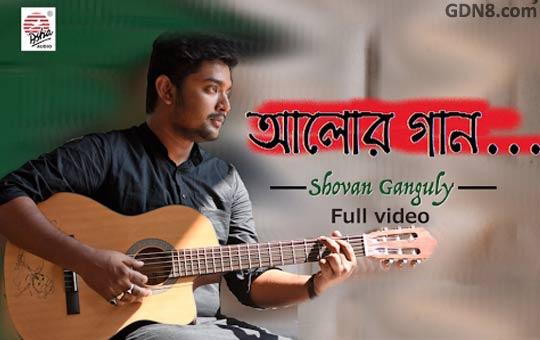 AALOR GAAN - Shovan Ganguly