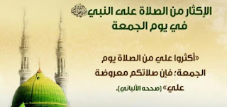 آداب وسنن يوم الجمعة: قراءة سورة الكهف والتطيب والتبكير إلى المسجد