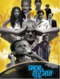 Shor Se Shuruaat (2016) Hindi DVDRip 700MB