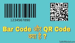 Bar code और QR Code क्या है? What is Bar Code and QR Code in Hindi