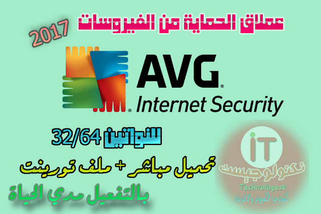 (AVG Internet Security 2017  (32/64