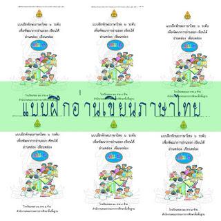 ดาวน์โหลด แบบฝึกอ่านเขียนภาษาไทย รวม 6 เล่ม