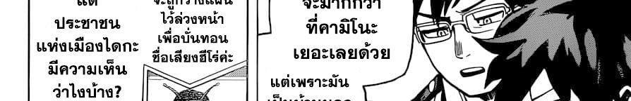 อ่านการ์ตูน Boku no Hero Academia ตอนที่ 241 หน้าที่ 39