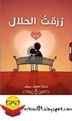 روايات عربية : تحميل رواية رزقت الحلال PDF
