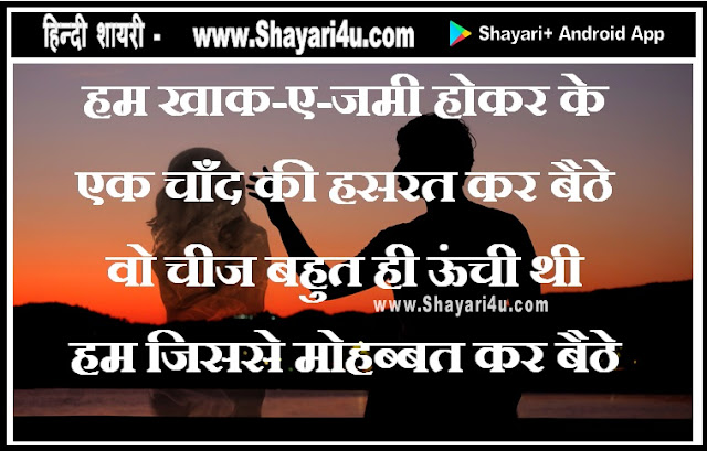 हम खाक-ए-जमी - Sad Hasrat Shayari