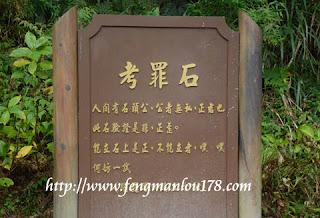 杉林溪考罪石