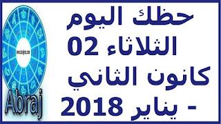 حظك اليوم الثلاثاء 02 كانون الثاني - يناير 2018