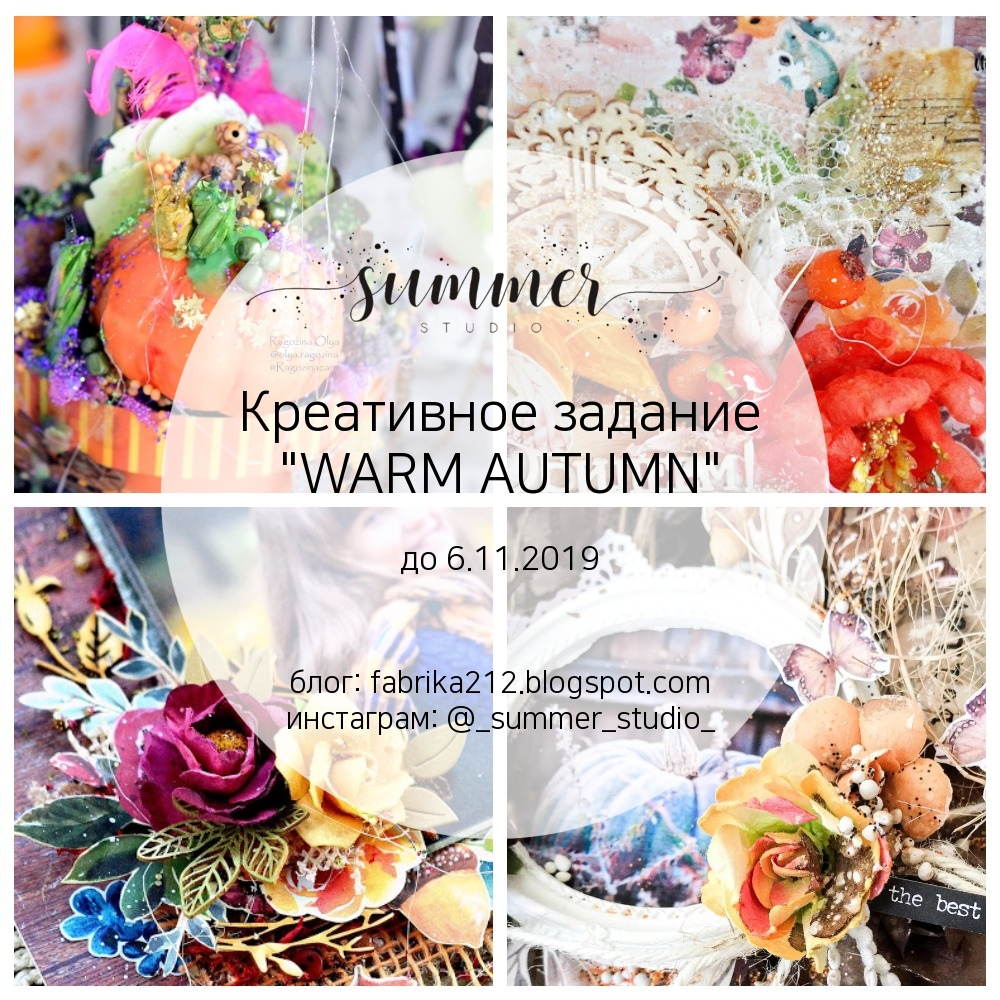+++WARM AUTUMN 06/11