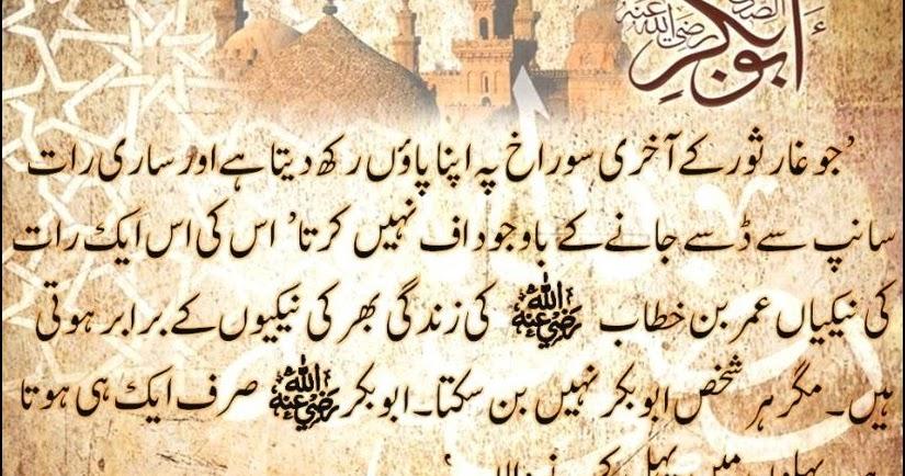 Abu bakr siddiq radhia allahu anaha