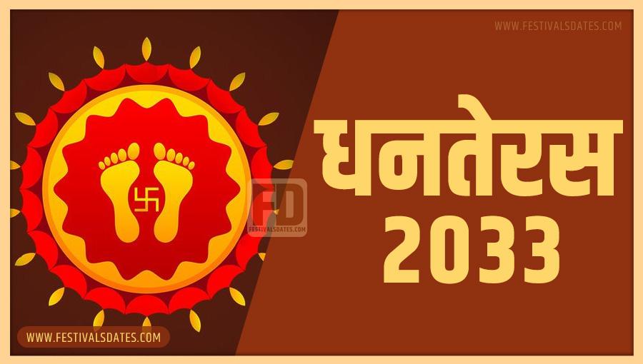 2033 धनतेरस तारीख व समय भारतीय समय अनुसार