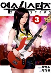 Truyện tranh XO Sisters