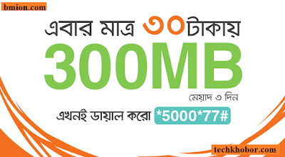 Banglalink-300MB-3Days-30Tk-5000-77