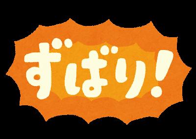 「ずばり」のイラスト文字(POP)