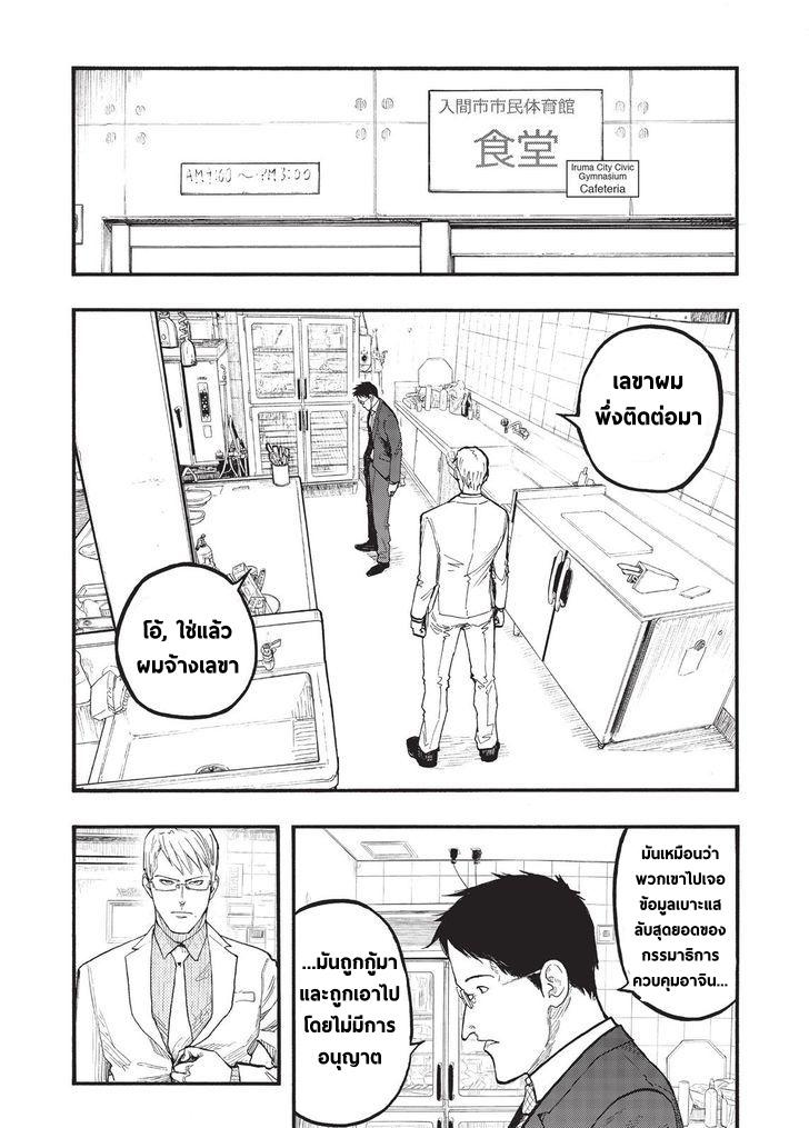 Ajin ตอนที่ 53 TH แปลไทย