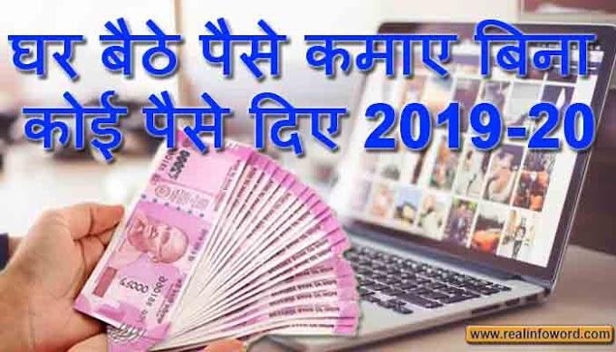 घर बैठे पैसे कमाए बिना कोई पैसे दिए 2019-20