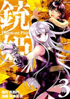 000kk [高殿円×椋本工房] 銃姫  Phantom Pain  第01 03巻