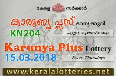 15 KN-204-live-Karunya Plus-lottery-result-today-kerala-lottery-results, keralagovernment, result, gov.in, picture, image, images, pics, pictures kerala lottery, kl result, yesterday lottery results, lotteries results, keralalotteries, kerala lottery, keralalotteryresult, kerala lottery result, kerala lottery result live, kerala lottery today, kerala lottery result today, kerala lottery results today, today kerala lottery result, Karunya Plus lottery results, kerala lottery result today Karunya Plus, Karunya Plus lottery result, kerala lottery result Karunya Plus today, kerala lottery Karunya Plus today result, Karunya Plus kerala lottery result, today Karunya Plus lottery result, Karunya Plus lottery today result, Karunya Plus lottery results today,