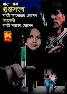Guptashangha by Qazi Anwar Husain (Masud Rana 444) Free PDF Book