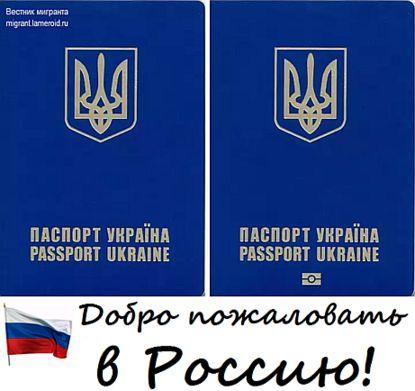 Почему гражданам Украины нужно въезжать в Россию по загранпаспортам?