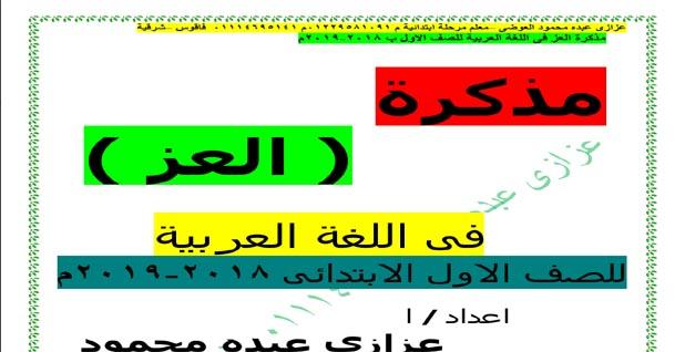 اول مذكرة لغة عربية للصف الأول الابتدائي ترم أول 2019 مستر عزازى عبده