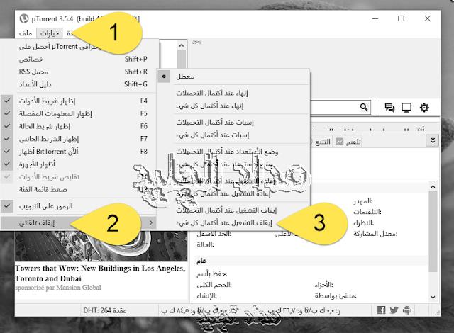 utorrent downloads  utorrent تحميل  μtorrent for windows  utorrent download free  utorrent download free for windows 7  utorrent 64 bit  utorrent apk  utorrent pc