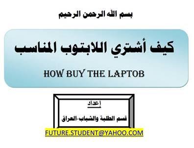 كيف أشتري اللابتوب المناسب pdf