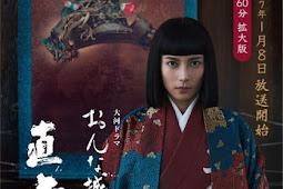 Onna Joshu Naotora / おんな城主 直虎 (2017) - Japanese TV Series