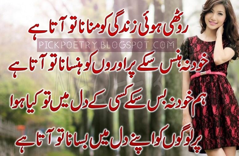 4 Lines Best Urdu Poetry Pics Tech Viral