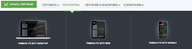 Брокер FinamaxFX торговая платформа