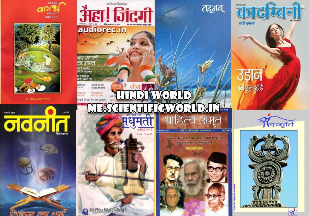 online hindi magazines