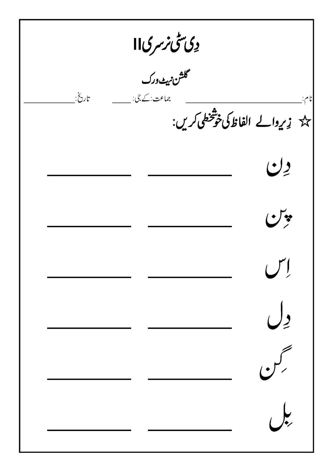 sr gulshan the city nursery ii urdu kuwa and english worksheets. Black Bedroom Furniture Sets. Home Design Ideas