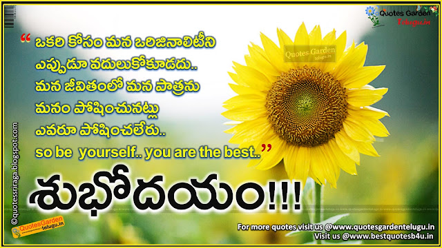 good morning telugu quotations