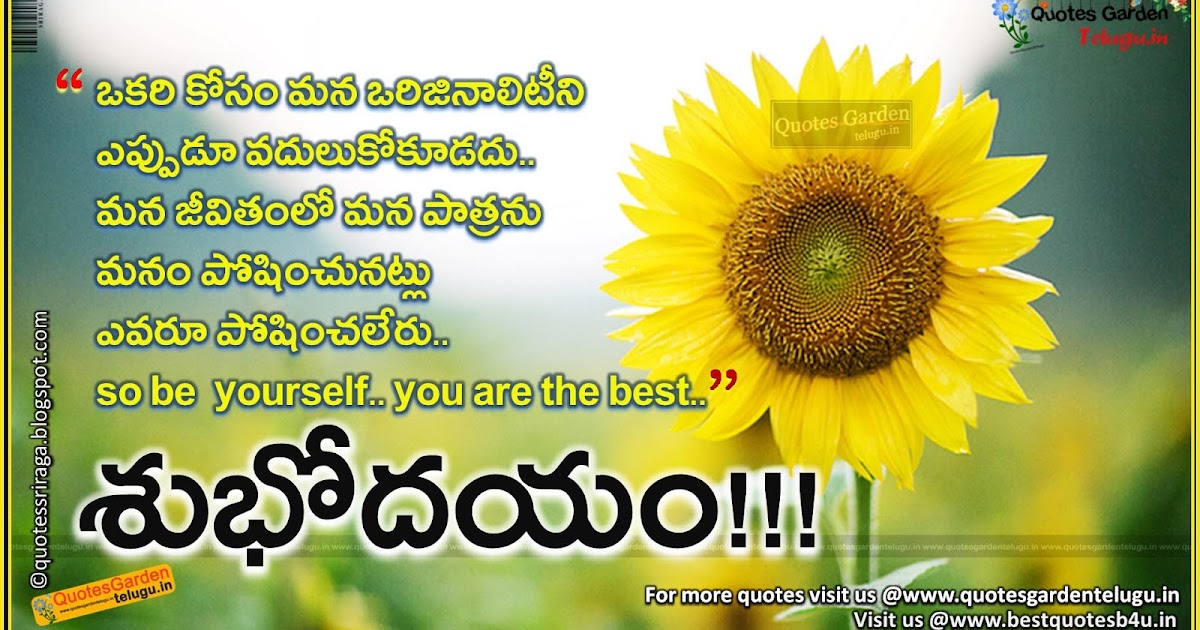 Good Morning Quotes Goodreads : Good morning telugu quotations quotes garden