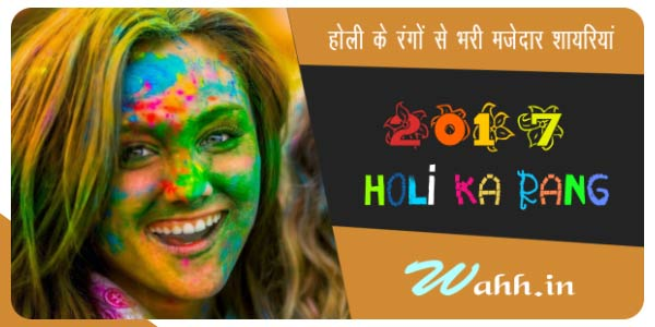 Happy-Holi-shayari