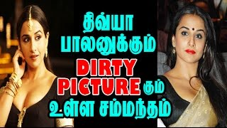 Actress Divya Balan Strongest Connection With THE DIRTY PICTURE