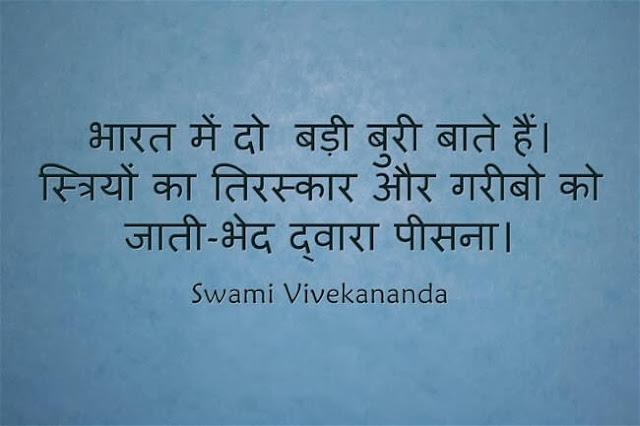 Swami Vivekananda Quotes In Hindi Wallpaper Photo & Image