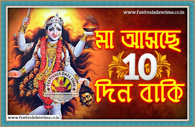 Kali Puja Asche 10 Din Baki, 10 Day Left of Kali Puja