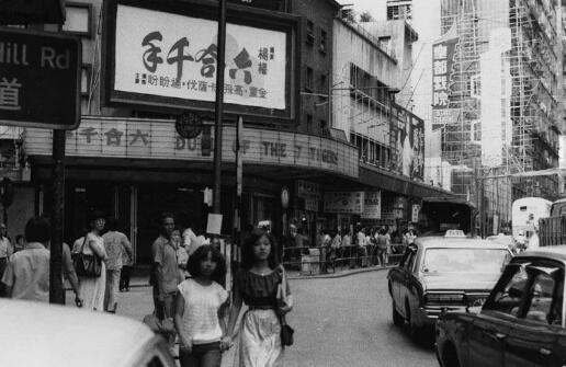 西環的黃金歲月: Try To Remember - 五十至七十年代 (1)