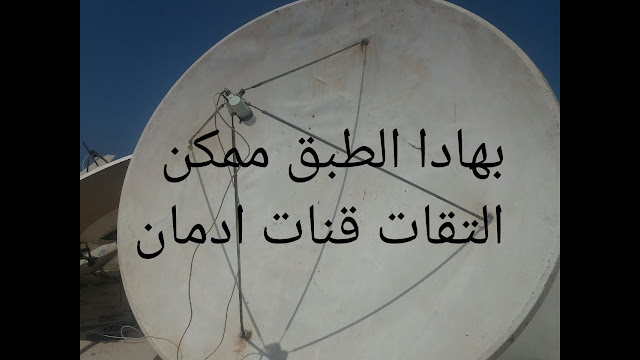بهذا الطبق ممكن إلتقاط قناة إدمان idman azrbaijan والفيدات و جميع ترددات الصعبة