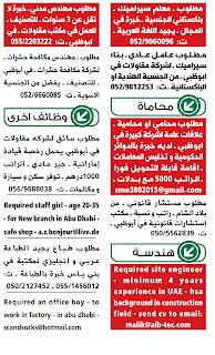 وظائف جريدة وسيط ابوظبي