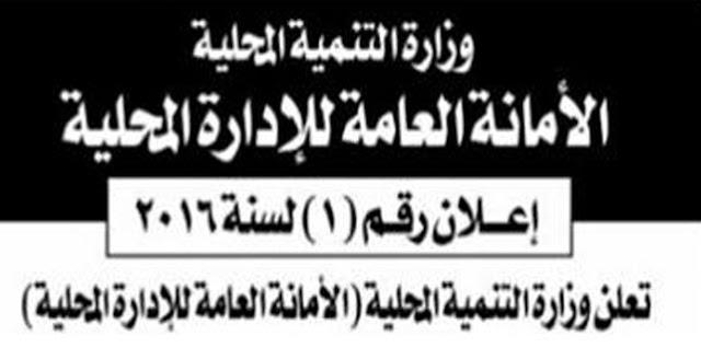 اعلان وظائف وزارة التنمية المحلية رقم 1 لسنة 2016 منشور بجريدة الاهرام 04-03-2016