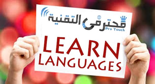 أفضل موقع لتعلم 106 لغات أجنبية بسهولة و بدون تسجيل
